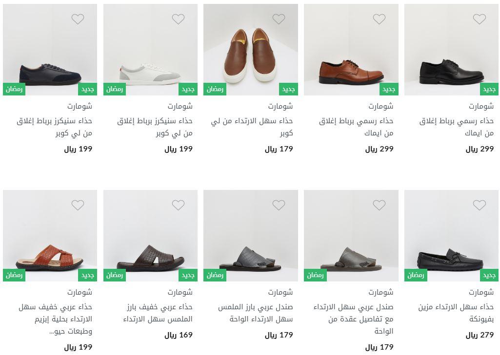 عروض رمضان 2019 فى سنتربوينت احذية